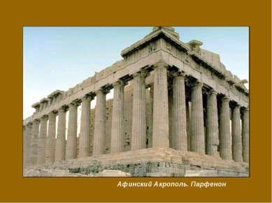Афинский Акрополь. Парфенон