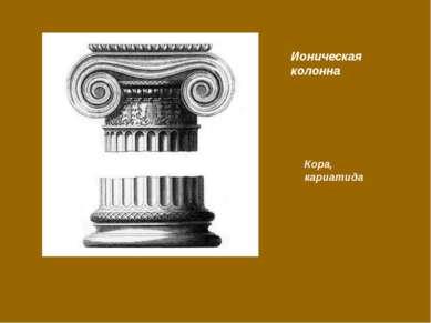 Ионическая колонна Кора, кариатида