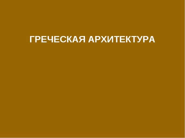 ГРЕЧЕСКАЯ АРХИТЕКТУРА