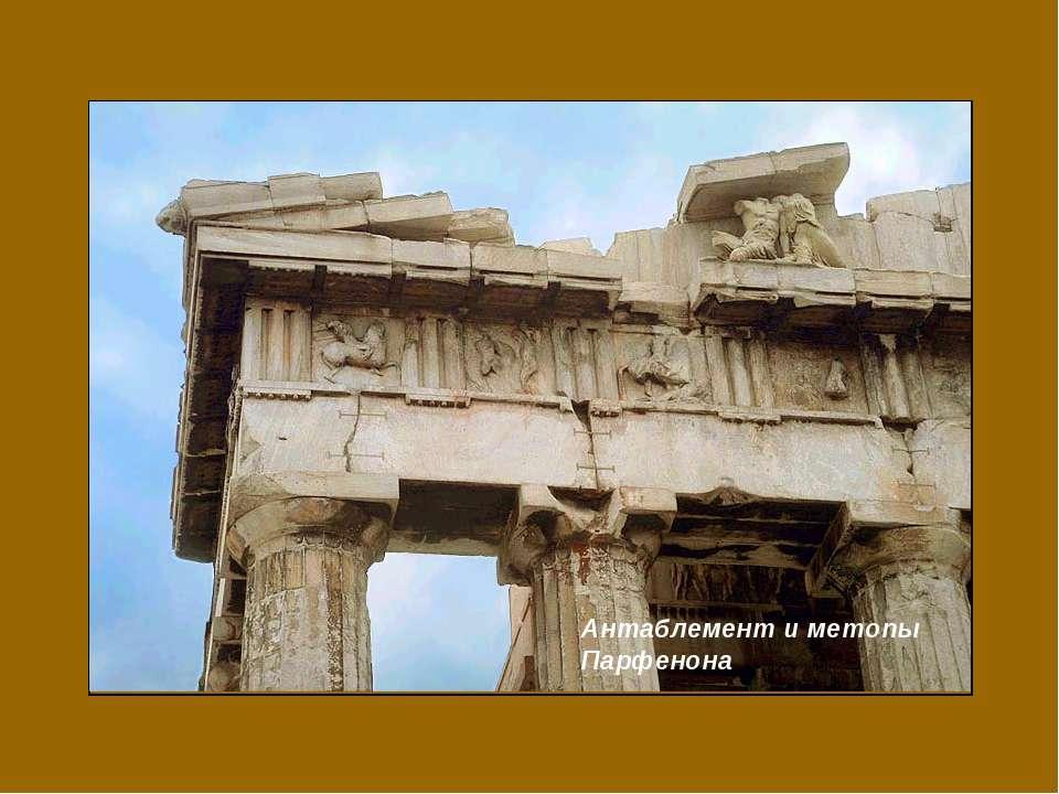 Антаблемент и метопы Парфенона