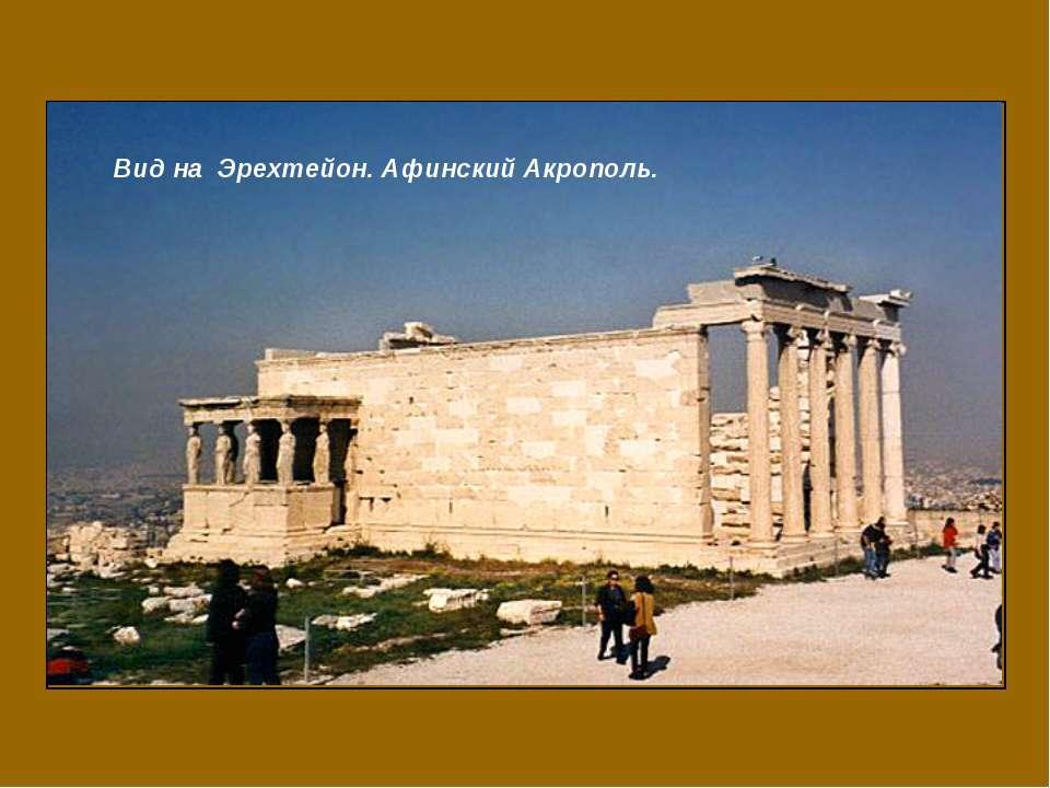 Вид на Эрехтейон. Афинский Акрополь.