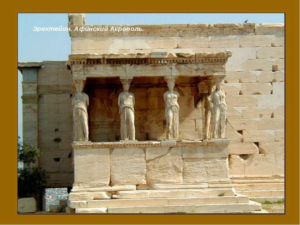 Эрехтейон. Афинский Акрополь.