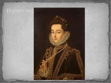 Портрет инфанты Каталины Микаэлы