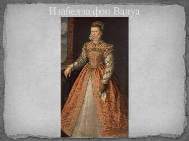 Изабелла фон Валуа