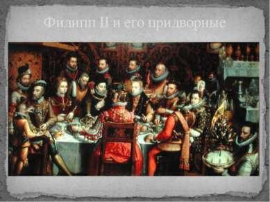 Филипп II и его придворные
