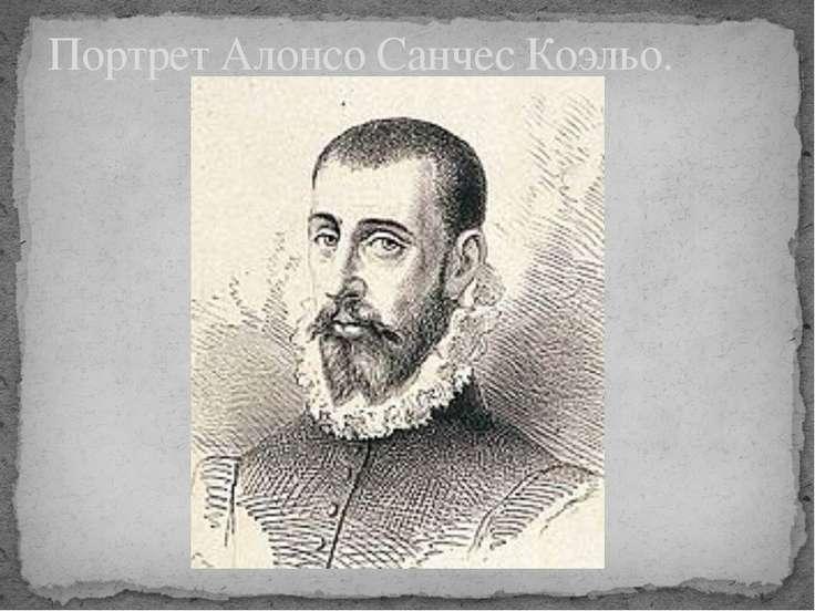 Портрет Алонсо Санчес Коэльо.