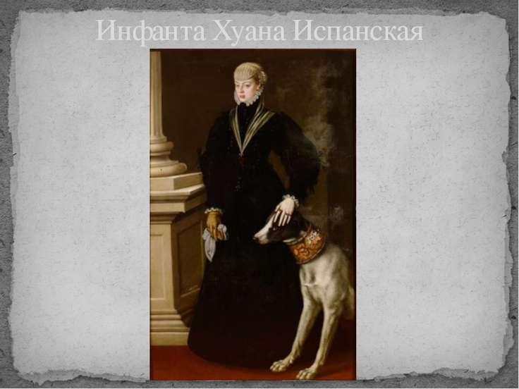 Инфанта Хуана Испанская