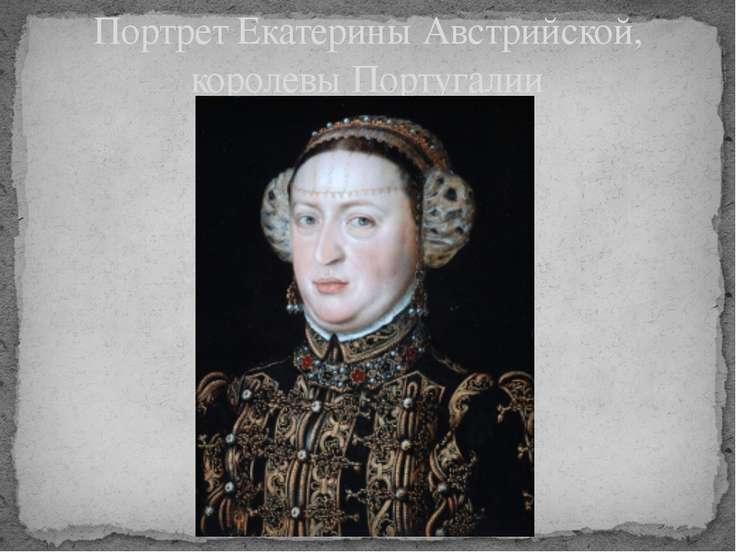 Портрет Екатерины Австрийской, королевы Португалии