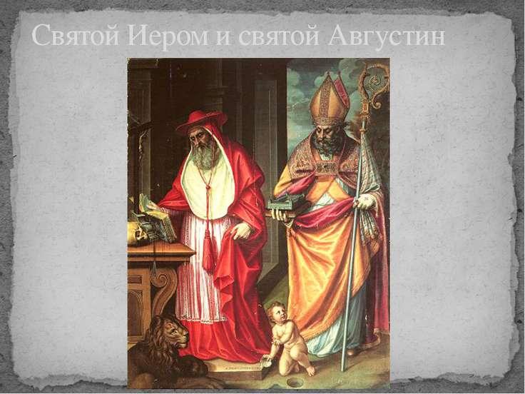 Святой Иером и святой Августин