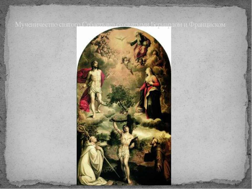 Мученичество святого Себастьяна со святыми Бернардом и Франциском