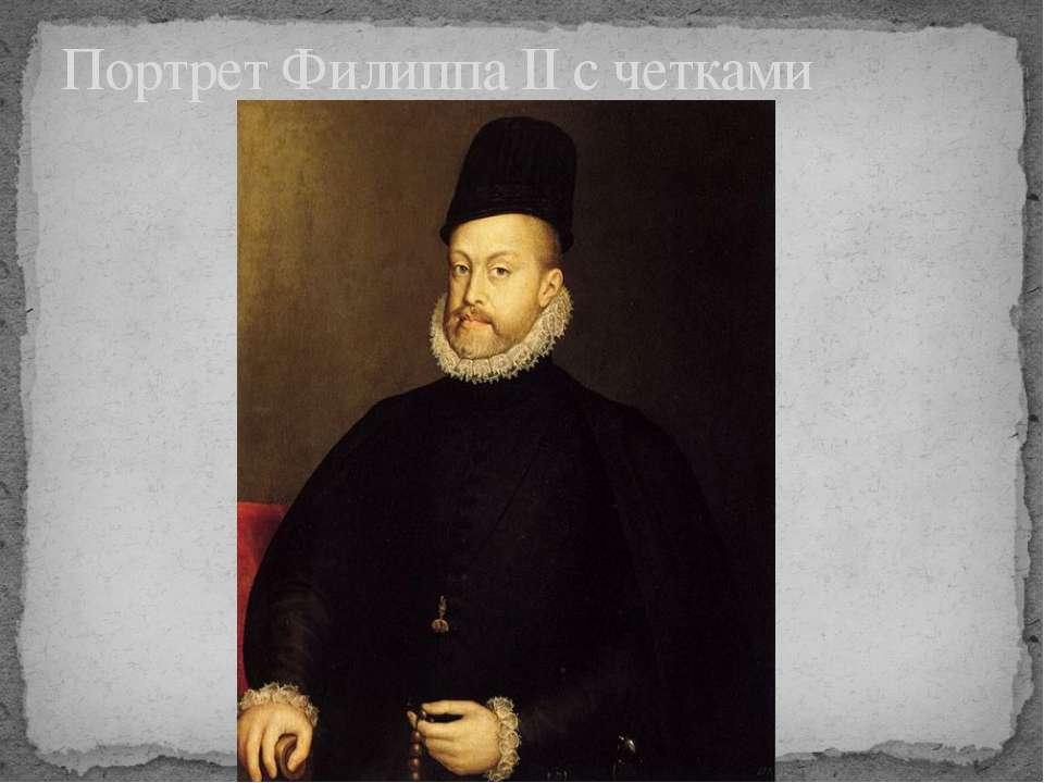 Портрет Филиппа II с четками