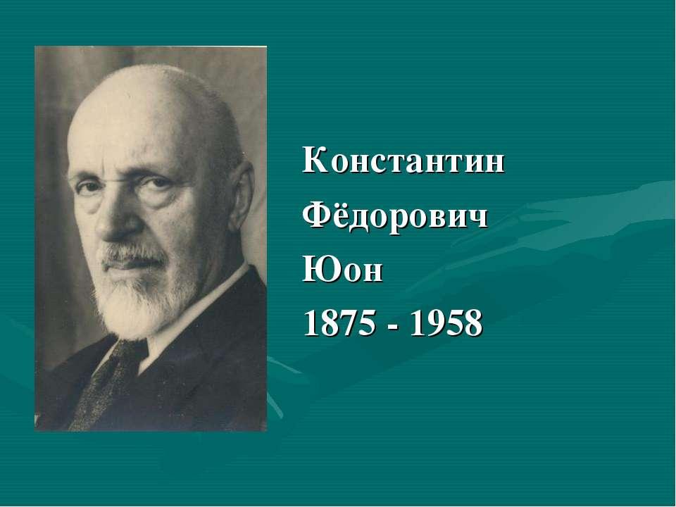 Константин Фёдорович Юон 1875 - 1958