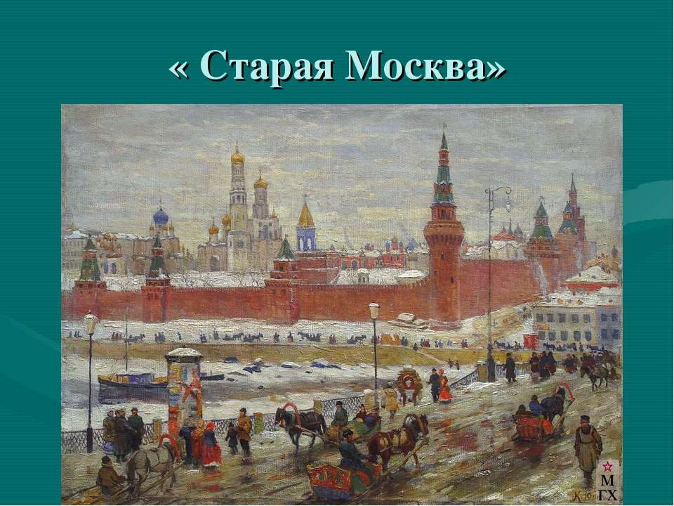 « Старая Москва»