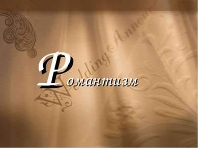 Pомантизм
