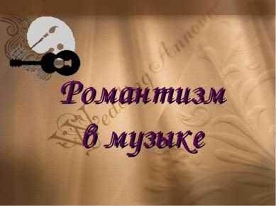 Романтизм в музыке