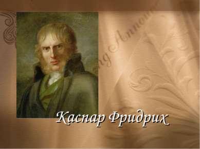 Каспар Фридрих