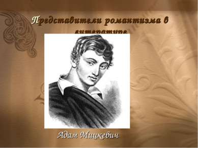 Представители романтизма в литературе Адам Мицкевич