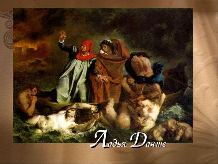 Ладья Данте