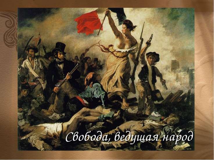 Ладья Данте Свобода, ведущая народ
