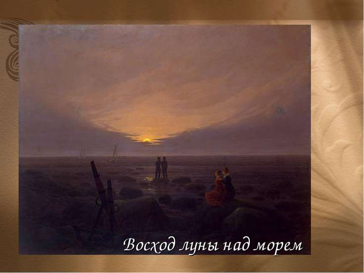 Восход луны над морем
