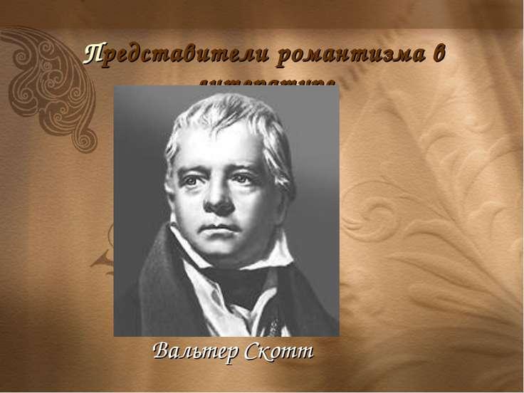 Представители романтизма в литературе Вальтер Скотт