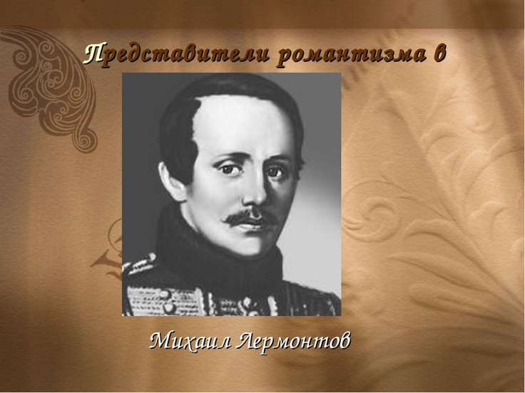 Представители романтизма в литературе Михаил Лермонтов