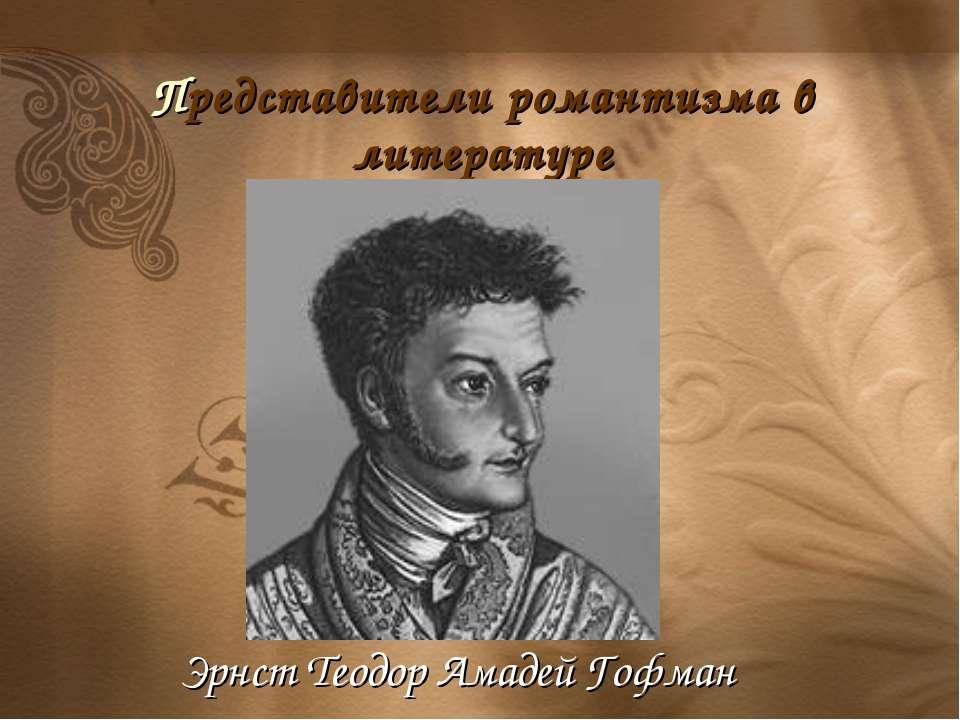 Представители романтизма в литературе Эрнст Теодор Амадей Гофман
