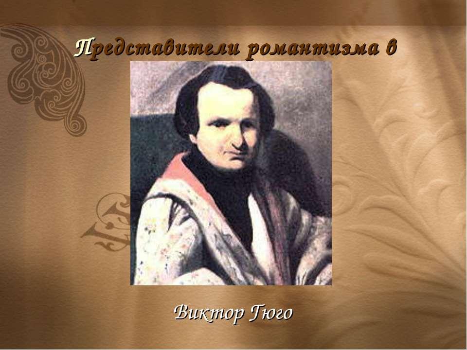 Представители романтизма в литературе Виктор Гюго