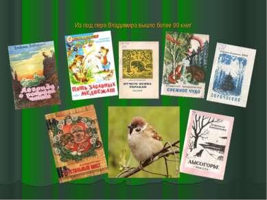 Из под пера Владимира вышло более 90 книг