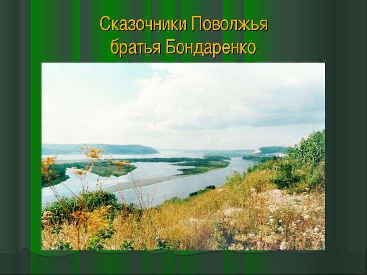 Сказочники Поволжья братья Бондаренко