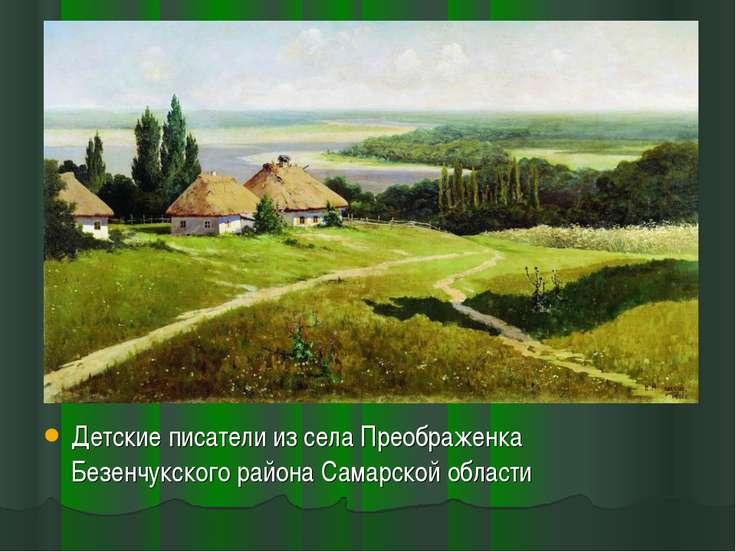 Детские писатели из села Преображенка Безенчукского района Самарской области
