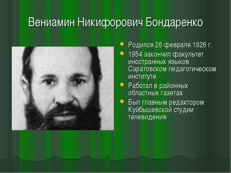 Вениамин Никифорович Бондаренко Родился 26 февраля 1926 г. 1954 закончил факу...