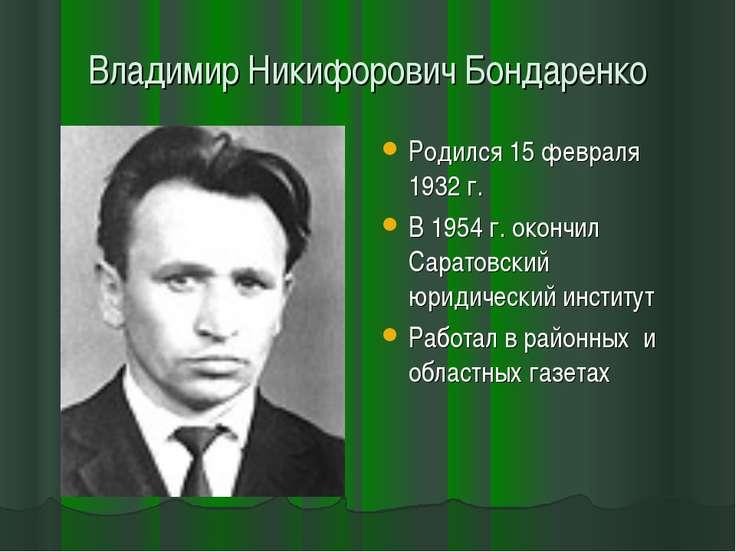Владимир Никифорович Бондаренко Родился 15 февраля 1932 г. В 1954 г. окончил ...