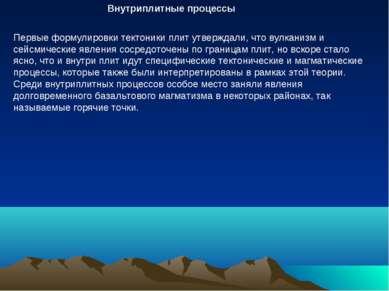 Внутриплитные процессы Первые формулировки тектоники плит утверждали, что вул...