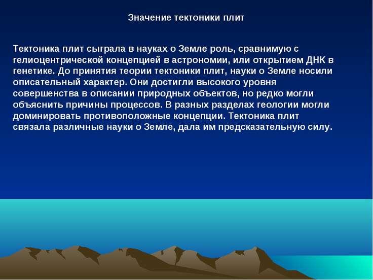 Значение тектоники плит Тектоника плит сыграла в науках о Земле роль, сравним...