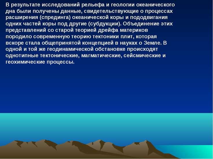 В результате исследований рельефа и геологии океанического дна были получены ...
