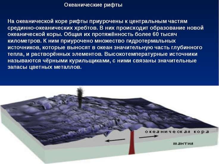 Океанические рифты На океанической коре рифты приурочены к центральным частям...