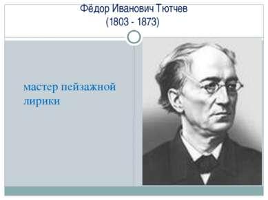 Фёдор Иванович Тютчев (1803 - 1873) мастер пейзажной лирики