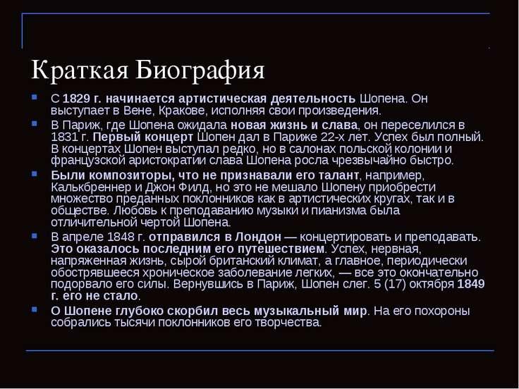 Краткая Биография С 1829 г. начинается артистическая деятельность Шопена. Он ...