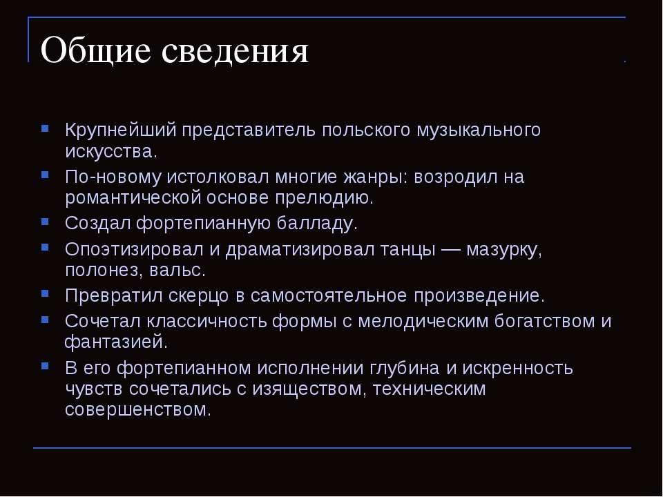 Общие сведения Крупнейший представитель польского музыкального искусства. По-...