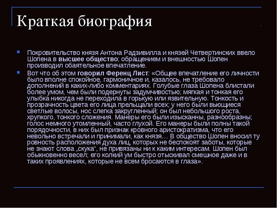 Краткая биография Покровительство князя Антона Радзивилла и князей Четвертинс...