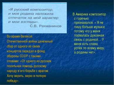 Во время Великой Отечественной войны денежный сбор от одного из своих концерт...