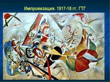 Импровизация. 1917-18 гг. ГТГ