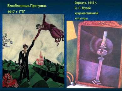 Влюбленные.Прогулка. 1917 г. ГТГ Зеркало. 1915 г. С.-П. Музей художественной ...