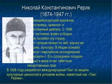 Николай Константинович Рерих (1874-1947 гг.) Выдающийся русский художник, иск...