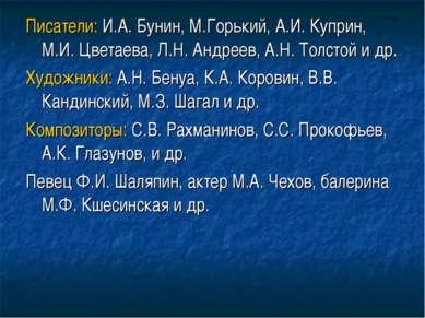 Писатели: И.А. Бунин, М.Горький, А.И. Куприн, М.И. Цветаева, Л.Н. Андреев, А....