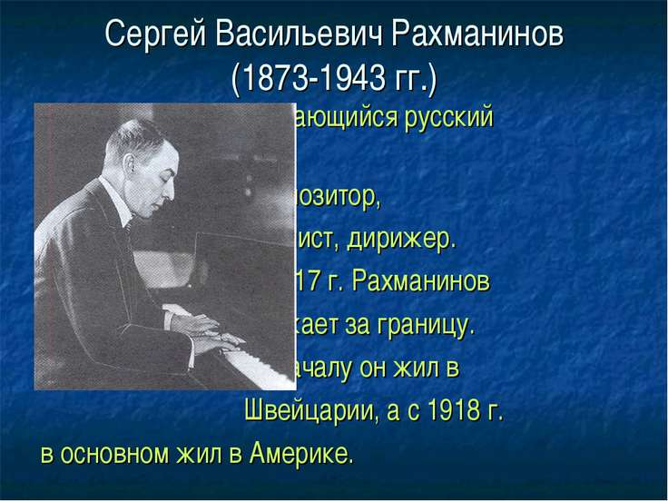 Сергей Васильевич Рахманинов (1873-1943 гг.) Выдающийся русский композитор, п...
