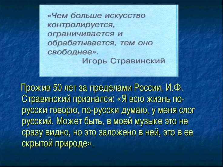 Прожив 50 лет за пределами России, И.Ф. Стравинский признался: «Я всю жизнь п...