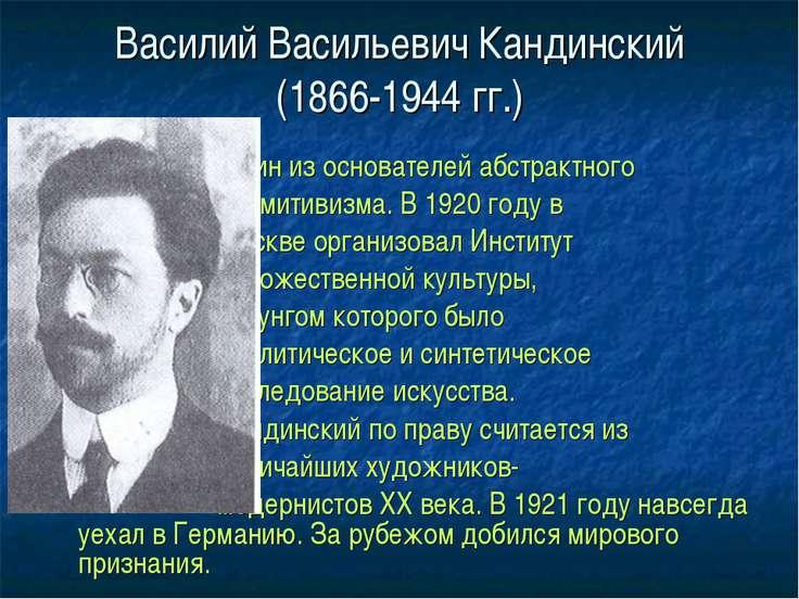 Василий Васильевич Кандинский (1866-1944 гг.) Один из основателей абстрактног...