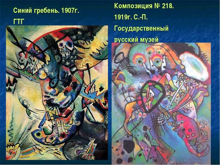 Синий гребень. 1907г. ГТГ Композиция № 218. 1919г. С.-П. Государственный русс...